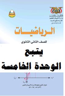 رياضيات ثاني ثانوي اليمن – تمارين عامة عن النهايات والاتصال والاشتقاق