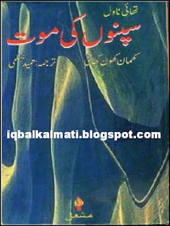 Sapnon Ki Maut by Hameed Jhelumi Thai Novel in Urdu