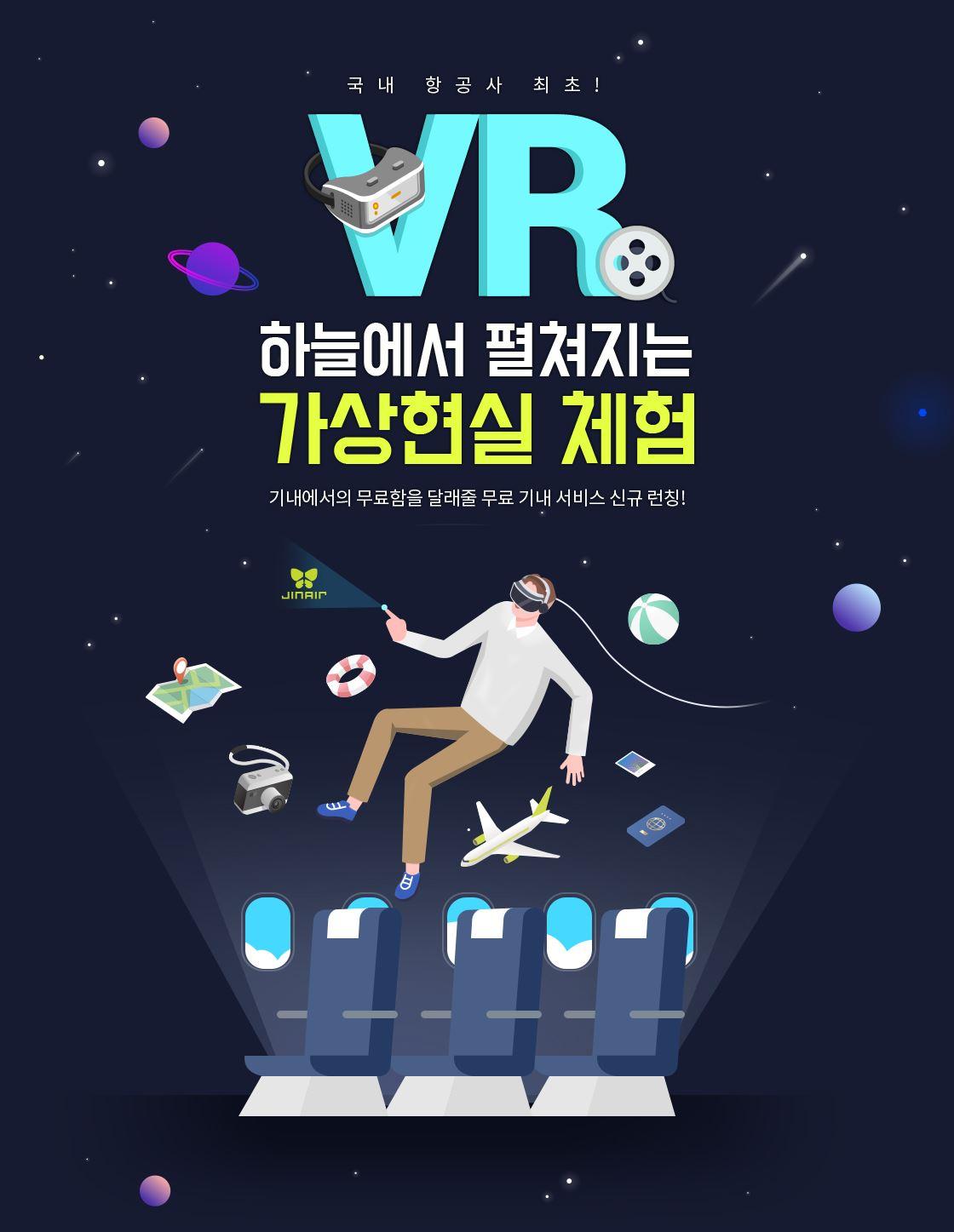 진에어 기내 VR 서비스