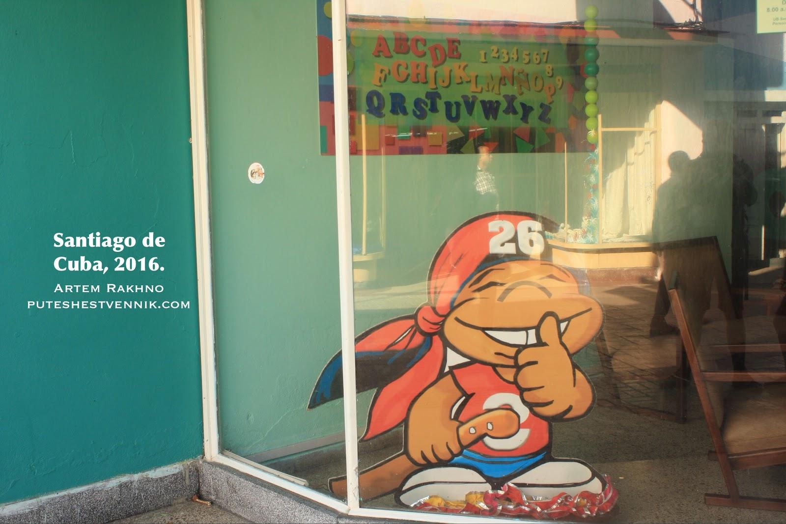 Герой детского сада на Кубе