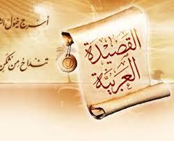 تحضير نص النزعة العقلية في الشعر للسنة الثانية ثانوي لغة عربية الفصل الاول