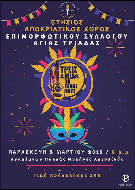 Ετήσιος αποκριάτικος χορός Επιμορφωτικού Συλλόγου Αγίας Τριάδας