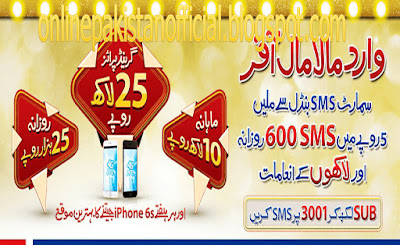 Warid Malamaal Offer & Smart SMS New Packages