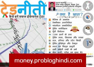 stock market books in hindi, Tradeniti - A Hindi Book on Stock Market
