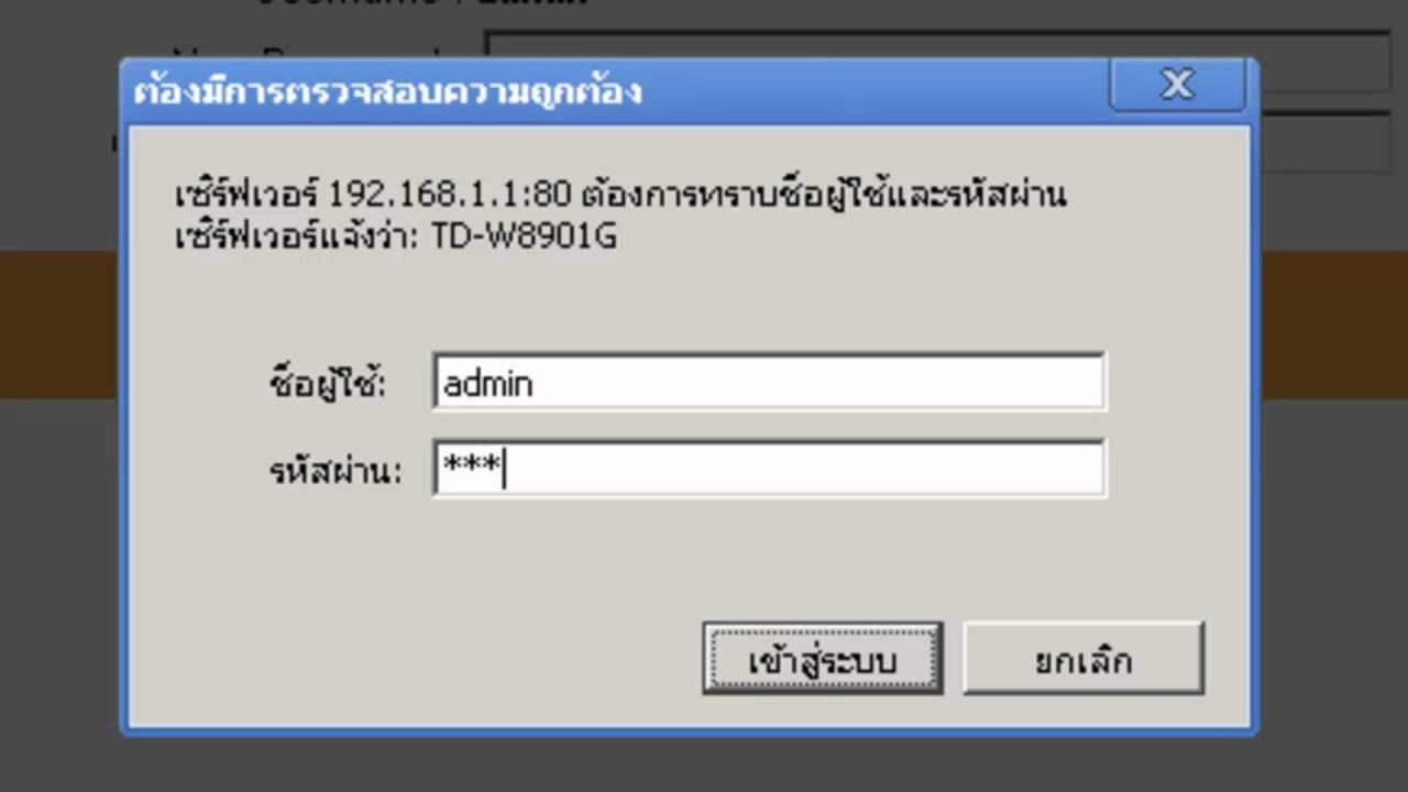 192.168.1.1 PANTIP เข้า http://192.168.1.1 ไม่ได้ ทำ ...