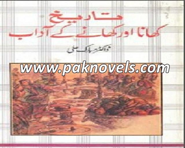 Urdu Book By Dr Mubarak Ali