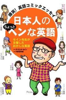 [デイビッドセイン] 日本人のちょっとヘンな英語 爆笑!英語コミックエッセイ セイン先生が目撃したおかしな英語