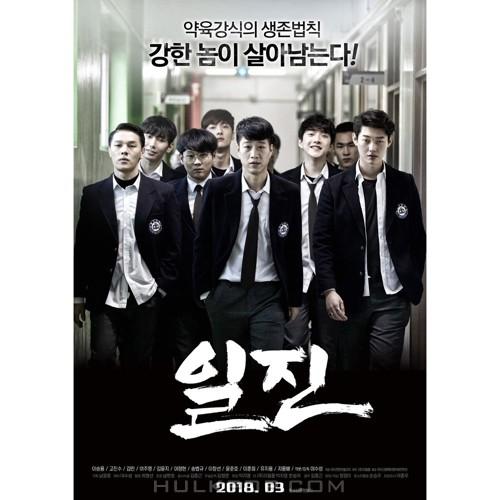 Hongga – Iljin OST