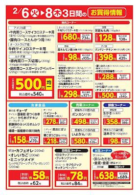 2月6日(火)〜8日(木) 3日間のお買得情報