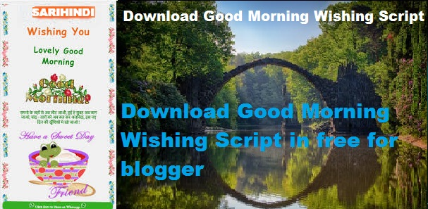 Download Good Morning Wishing Script in free [Download Good Morning Wishing Script]