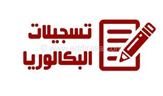 موعد تسجيل بكالوريا 2019 بالجزائر كيفية التسجيل لبكالوريا 2019 شروط التسجيل في البكالوريا دورة 2019 موقع التسجيلات bac.onec.dz