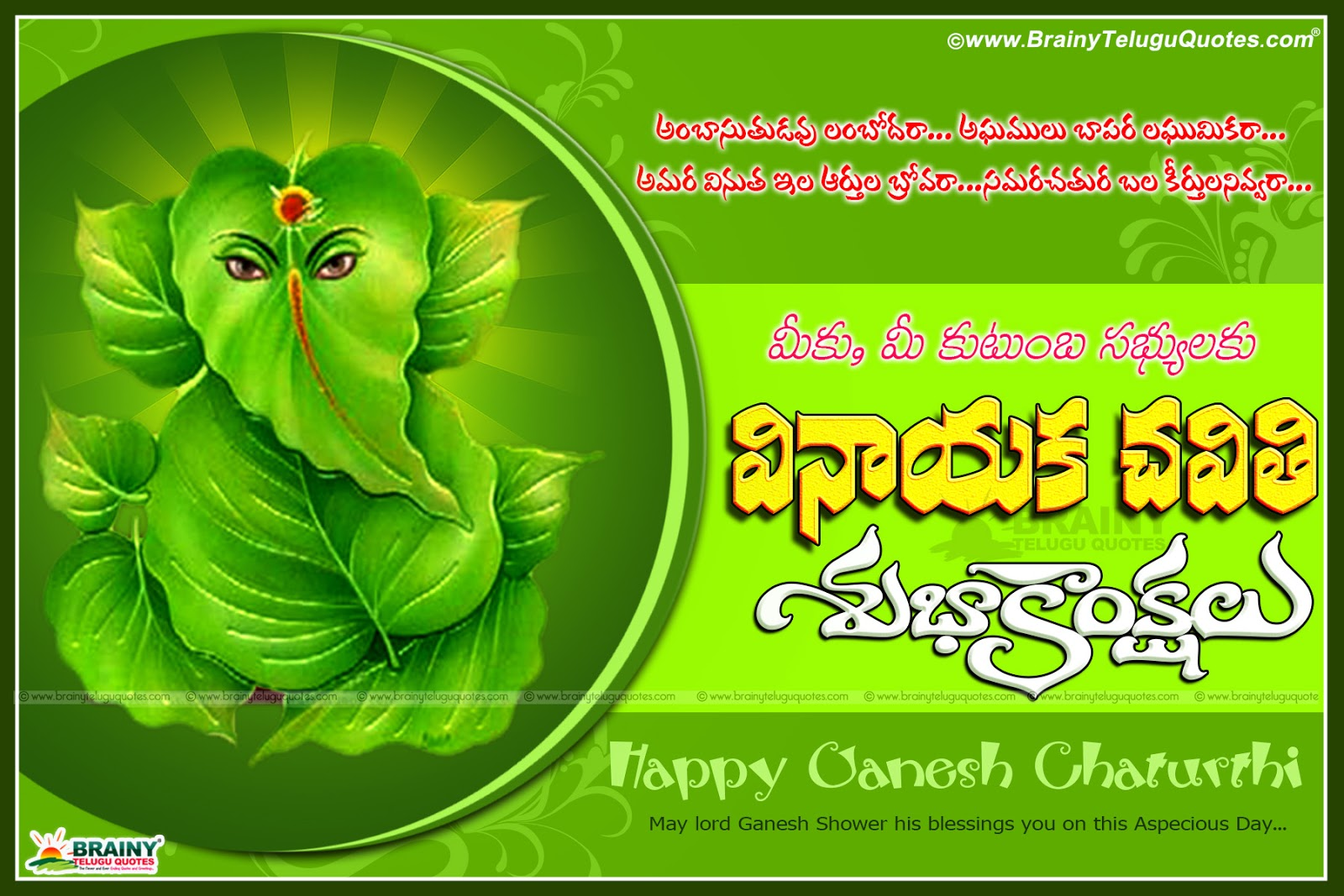 Vinayaka Chavithi Greetings In Telugu Beautiful Ganesh Chaturthi