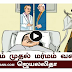 what happened to the Apollo hospital | TAMIL NEWS
