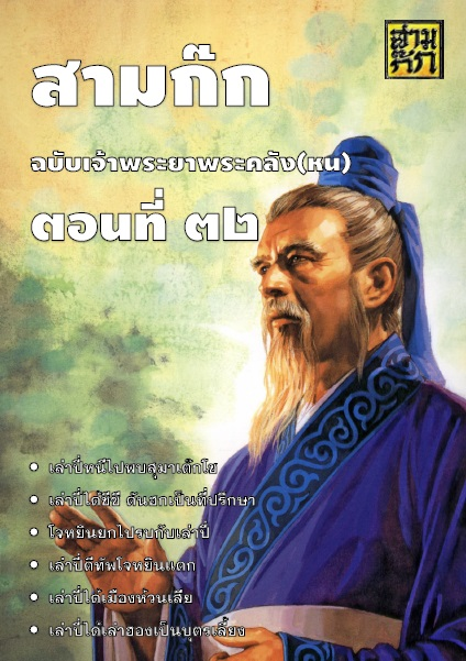 สามก๊ก ฉบับเจ้าพระยาพระคลัง(หน) ตอนที่ 32