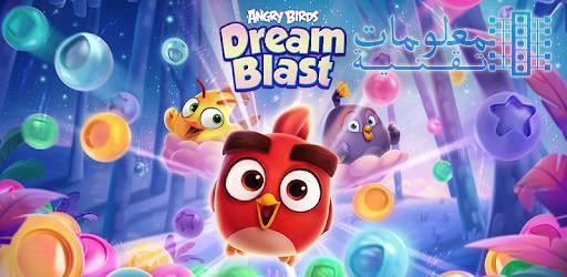 تحميل لعبة الطيور الغاضبة للأطفال على الأندرويد Angry Birds Dream Blast