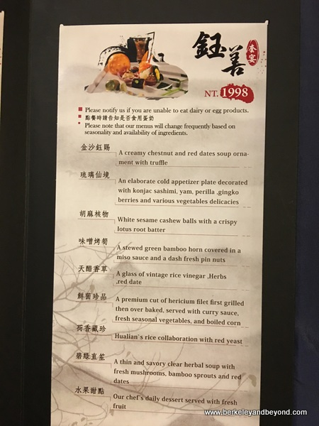 menu at Yu Shan Ge in Taipei, Taiwan