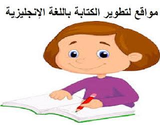 مواقع لتطوير الكتابة باللغة الإنجليزية