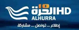 تردد قناة الحرة Al Hurra HD علي عرب سات 2017