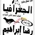 مذكرة جغرافيا للصف الثانى الإعدادى ترم ثانى تعديلات2019 للرابع مستر رضا إبراهيم