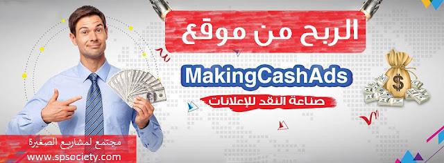 making cash ads