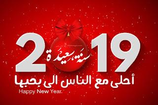 صور راس السنة الميلادية 12