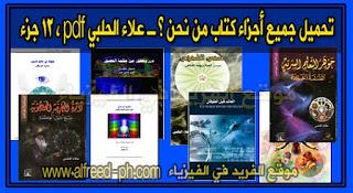 تحميل جميع أجزاء كتاب من نحن 1، 2، 3، 4، 5، 6، 7، 8 ، 9 ، 10 ، 11 ، 12 ، علاء الحلبي pdf ، من الجزء الأول إلى الجزء الثاني عشر ، who are we by Alaa Halabi