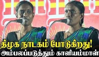 Kaliyammal Speech at Aavudaiyarkovil