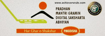 Pradhan Mantri Gramin Digital Saksharta Abhiyan (PMGDISHA) - Important Key Points for SBI PO, SBI CLERK, IBPS PO, IBPS CLERK, NICL AO, SSC SCL, BANK OF BARODA PO, DENA BANK PO