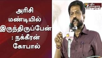 Nakkeeran Gopal Speech at Karunanidhi Commemoration Trichy