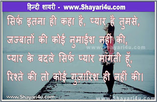 Love Hindi Shayari - Largest Collection of Hindi Shayari