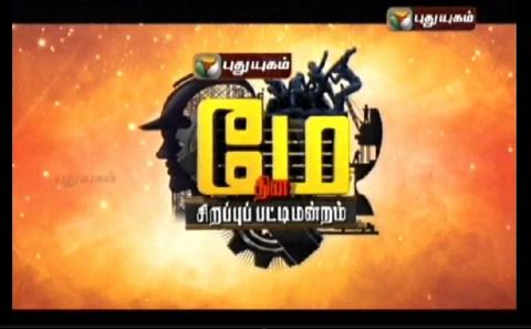 Watch Sirappu Pattimandram 01-05-2016 Puthuyugam Tv 01st May 2016 May Day Special Program Sirappu Nigalchigal Full Show Youtube HD Watch Online Free Download