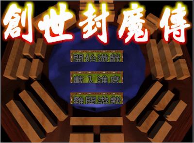 【Dos】創世封魔傳,封神榜為主題的回合制戰棋策略遊戲!