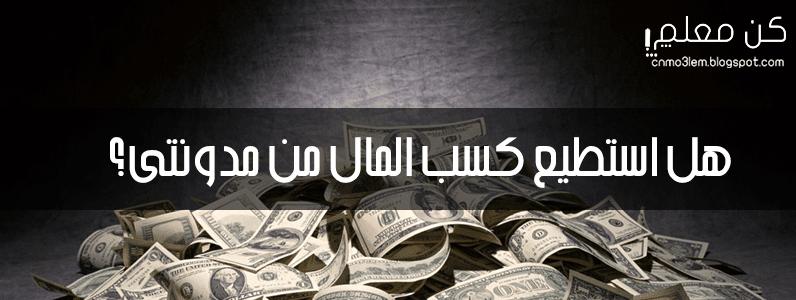 هل أستطيع كسب المال من مدونتى ؟