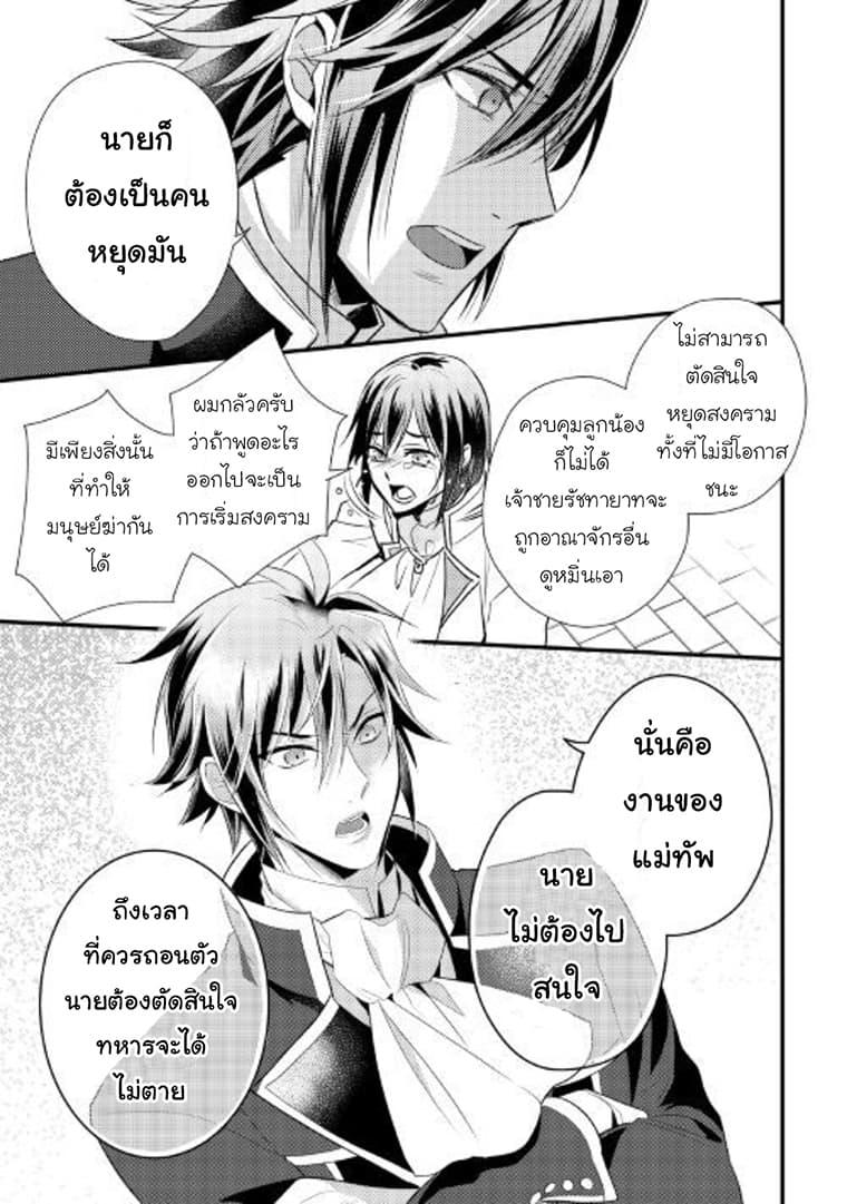 อ่านการ์ตูน Daites Ryou Koubouki ตอนที่ 7 หน้าที่ 26