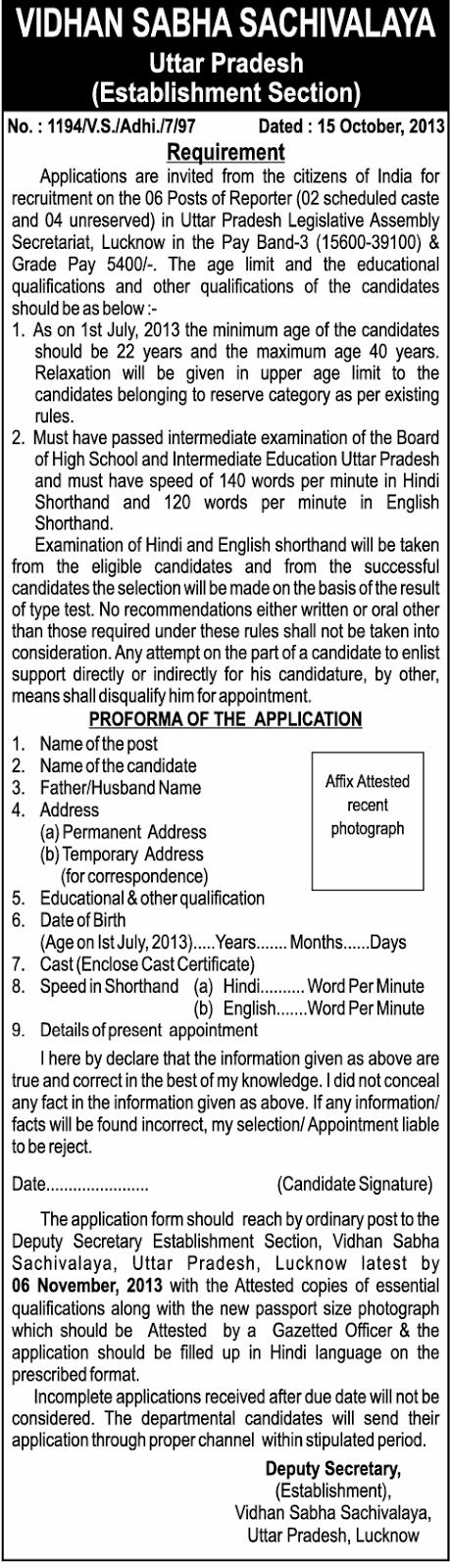 Vidhan Sabha Sachivalaya Uttar Pradesh Recruitment for