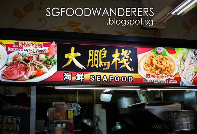 Zi Char - 大鵬棧 Garuda Seafood @ Bishan Heartland