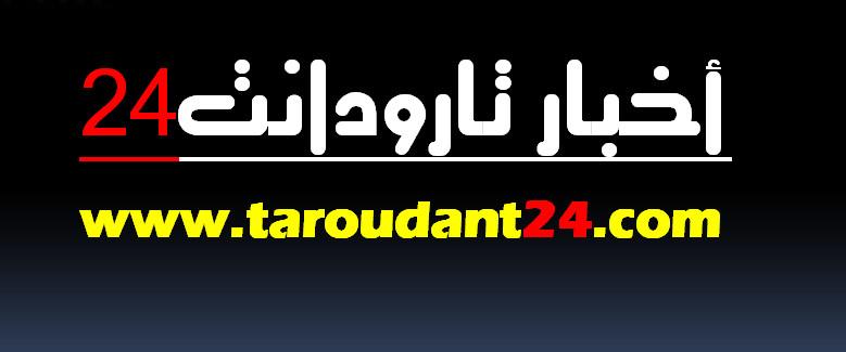 جريدة تارودانت24 موقع اخباري يهتم بأخبار تارودانت كل 24 ساعة