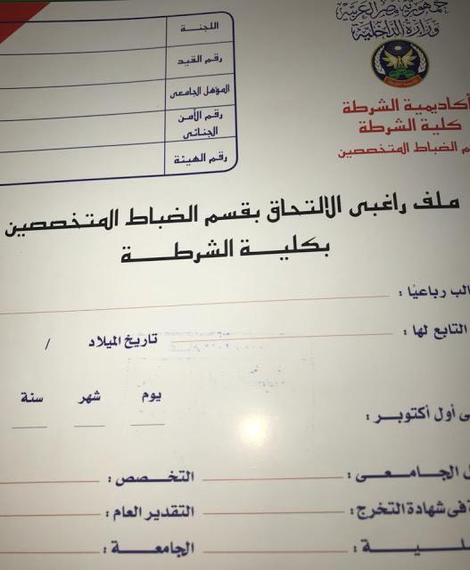 """ملف التقديم بكلية الشرطة """" لخريجى الكليات المصرية والماجستير والدكتوراه """" للجنسين وللتقديم لجميع المحافظات هناا"""