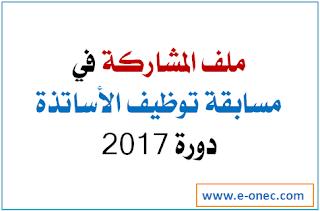 ملف المشاركة في مسابقة الاساتذة 2017
