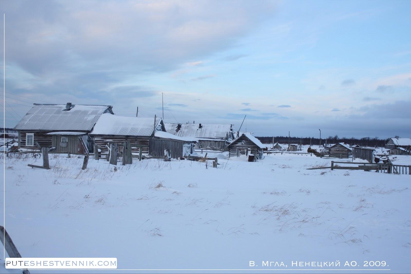 Зима в русской деревне Верхняя Мгла