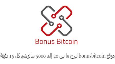 موقع bonusbitcoin لبرح ما بين 20 إلى 5000 ساتوشي كل 15 دقيقة