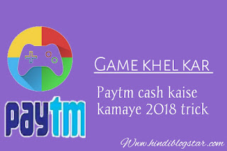 paytm cash kaise kamaye android game se 2018 trick