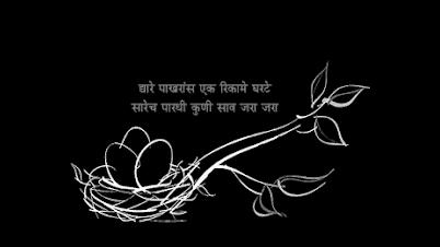 जरा जरा - मराठी गझल | Jara Jara - Marathi Ghazal