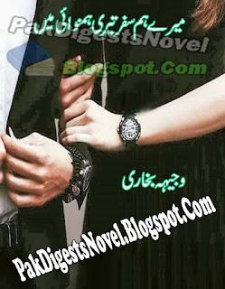 Mere Hamsafar Meri Hum Nawai Mein (Complete Novel) By Wajeeha Bukhari Pdf Free Download