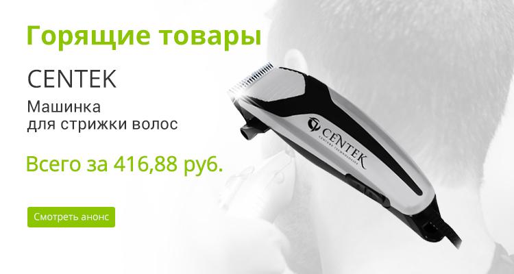 Машинка для стрижки волос Centek