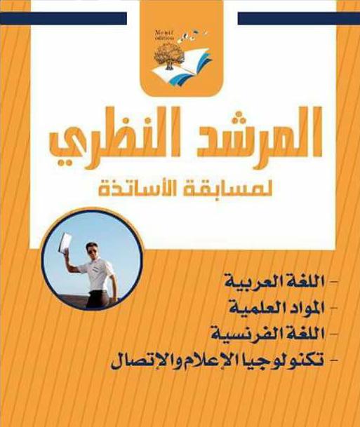 كتاب المرشد النظري لمسابقة الاساتذة 2018