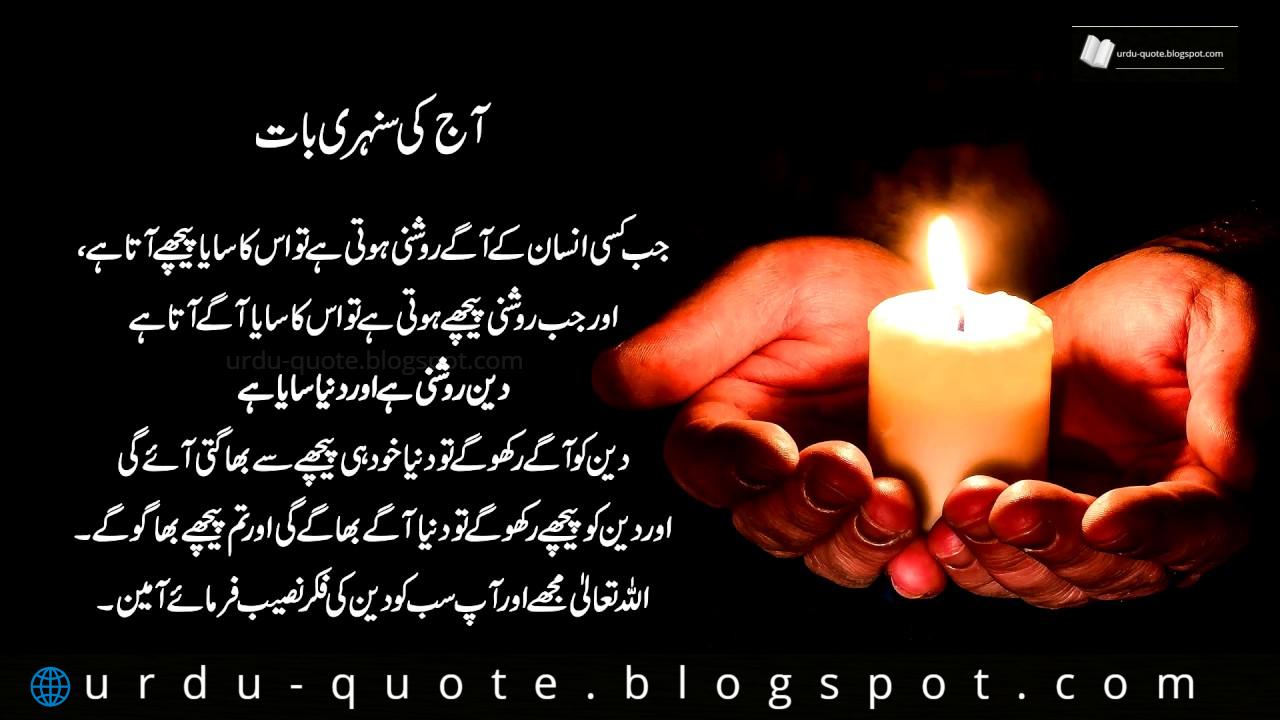 Urdu Quotes | Best Urdu Quotes | Famous Urdu Quotes ...