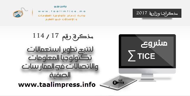 مشروع TICE∑ لتتبع تطوير استعمالات تكنولوجيا المعلومات والاتصالات في الممارسات الصفية