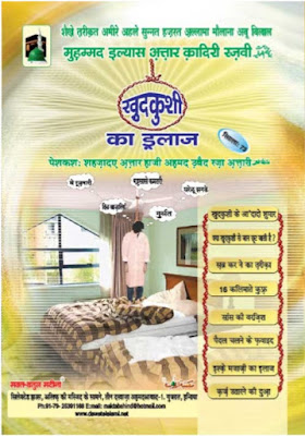 Khud-Kushi ka Ilaj pdf in Hindi by Maulana Ilyas Attar Qadri
