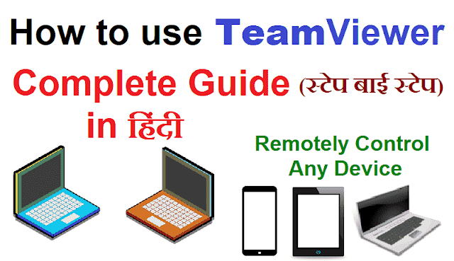 How to use Teamviewer complete guide in hindi
